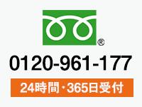フリーダイヤル:0120-961-177 24時間受付・年中無休
